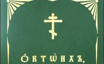Uverejnené nápevy Oktoichu